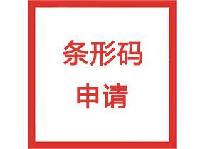 苏州条形码公司介绍